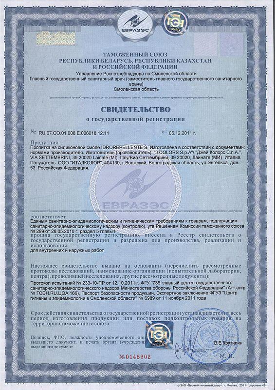 сертификат или свидетельство